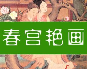 43册古禁书【春宫艳画】合集