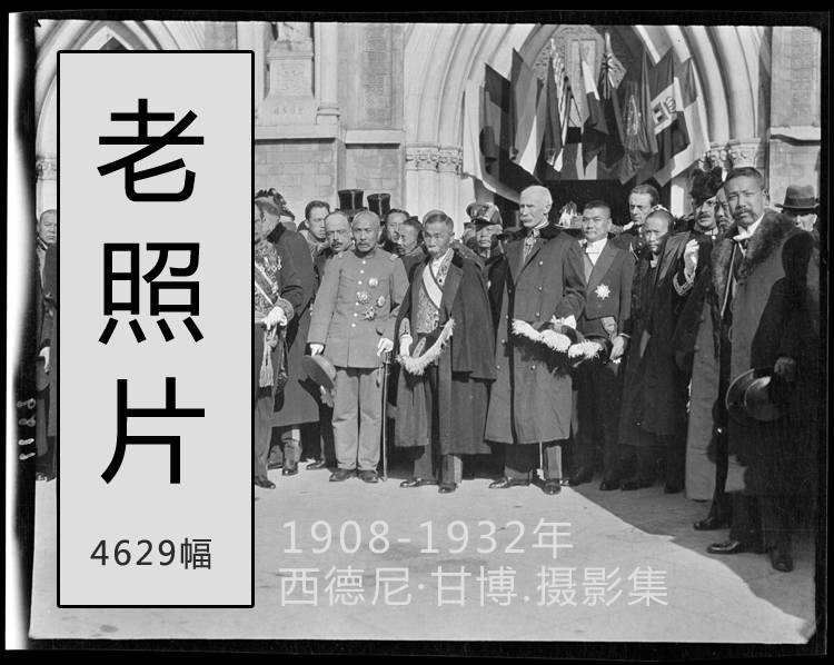 4629幅珍贵老照片《西德尼·甘博》摄影集