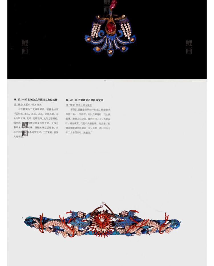 故宫珍宝经典系列 【35册】